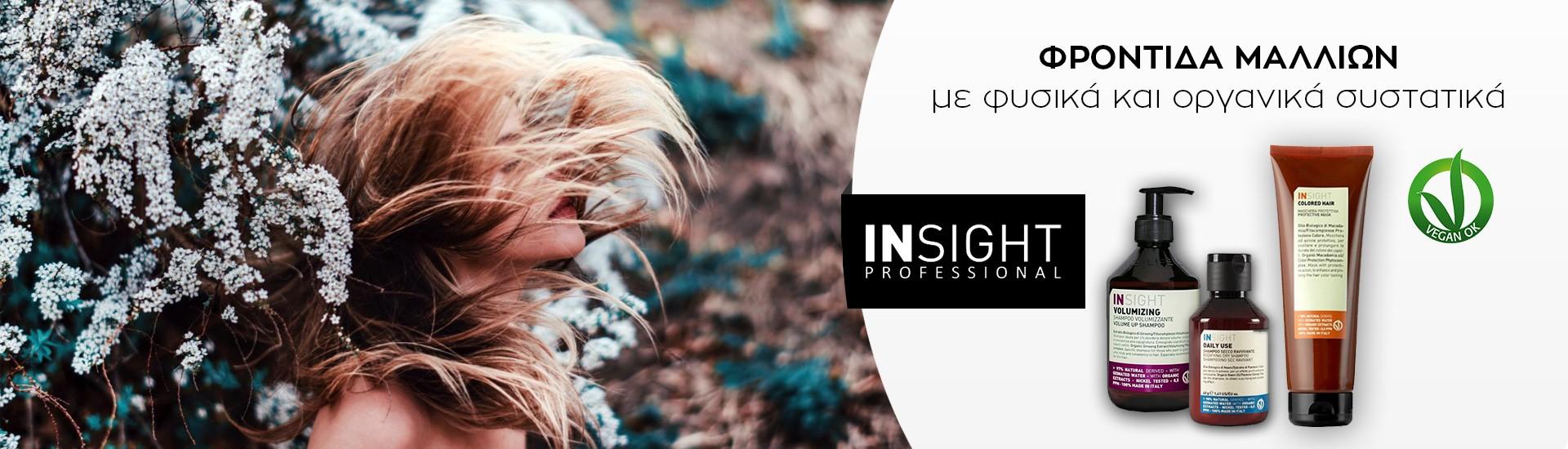 Insight Φροντίδα μαλλιών με φυσικά και οργανικά συστατικά